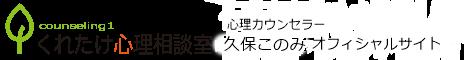 久保 このみ 公式サイト(くれたけ心理相談室 田辺支部)